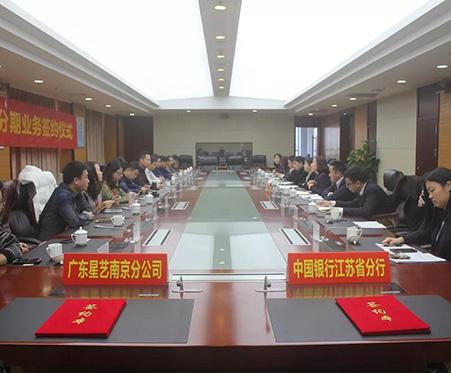 广东星艺装饰集团南京分公司与中国银行江苏省分行签约仪式