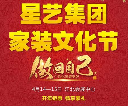 星艺装饰2018年家装文化节 | 做回自己,个性化家装更好,惠州站正式启动!