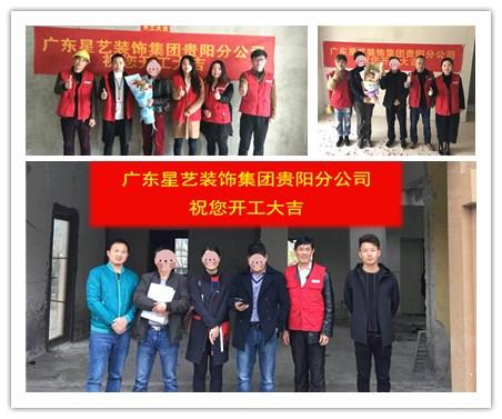 家装文化节活动持续进行 | 阳春三月,贵阳星艺的开工火出新高度!