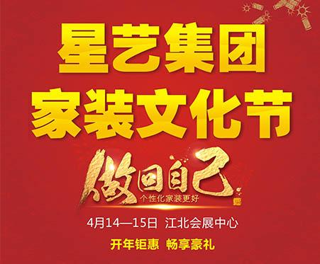 """热烈庆祝""""星艺集团家装文化节""""完美收官!"""