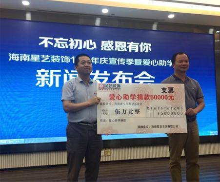 """海南""""圆梦行动""""收到首笔年度捐款助困10名大学生"""