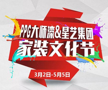 全国装修盛惠 | 2019星艺集团家装文化节火爆开启!