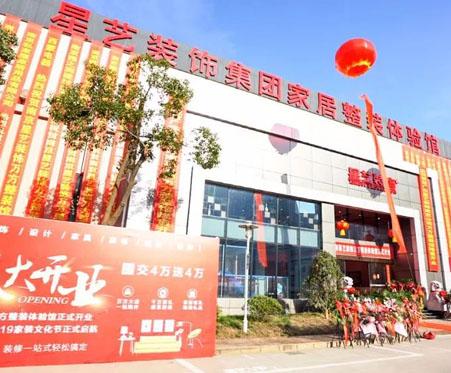 星訊 | 星藝裝飾南京整裝館盛大開業,發力整裝未來可期