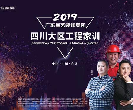 """2019年""""四川区域工程家训""""2019年3月7日在自贡顺利举行"""