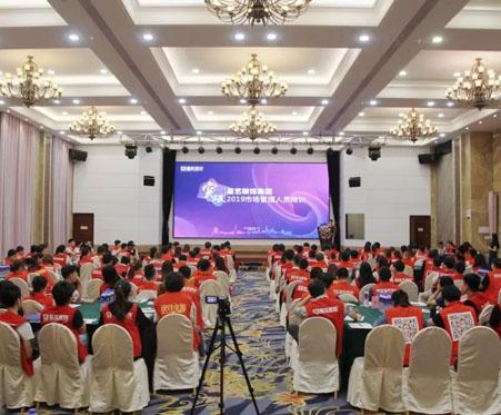 星讯   广东星艺装饰集团2019年市场管理人员专项培训在广州举