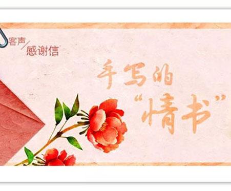 """九州BET9网页登录客户手写的""""情书"""":字字动情,句句戳心,暖!"""