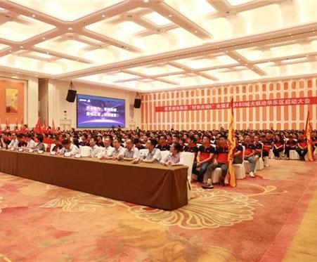 """好饰连城6·华东区启动大会:82个单位,102个""""星店"""",200"""