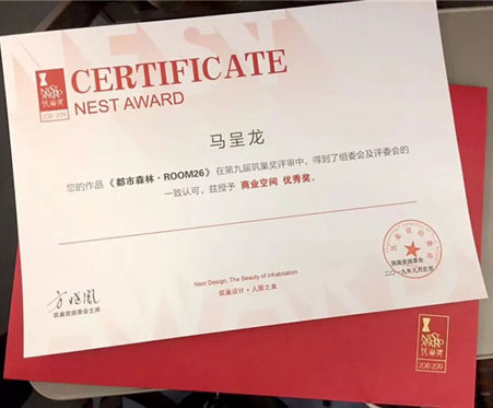 第九届筑巢奖,星艺有个帅锅设计师获奖了……