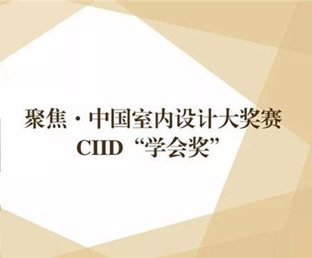 CIID 2012-2019 · 星艺获奖作品 | 星注册送彩金不限id,就是