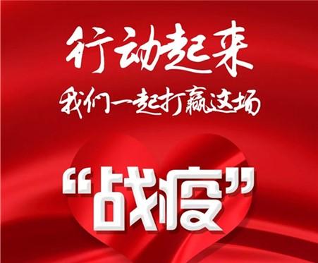 """星艺装饰""""爱心接龙"""",潮州公司客户林雄先生捐款10000元"""