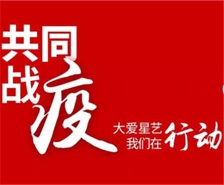 """战疫情,150+星艺客户为爱""""接龙"""""""