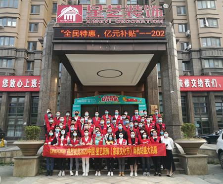 全民特惠,亿元补贴——星艺家装文化节·南昌站,火爆开启!