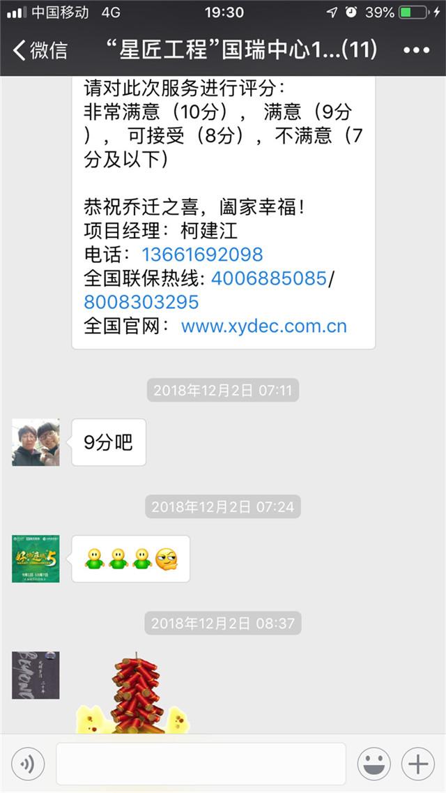 http://xystcdn.xydec.com.cn/uploadfiles/image/20181222/2d8e17ff886849dd0e65d9d495975a55.jpg