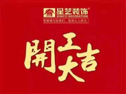 http://xystcdn.xydec.com.cn/uploadfiles/image/20190212/08007fff45218609b8814a2c0ffebbfa.jpg