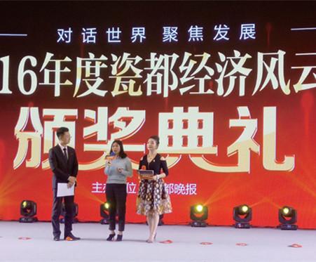 """景德镇公司荣获2016 年度瓷都经济风云榜 """"室内装饰行业杰出品牌"""""""
