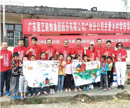 爱心助学,汇聚星艺爱的力量——广州分公司关爱乡村学校学生爱心捐赠活动