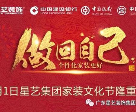"""""""做回自己""""2018星艺集团家装文化节-海南站圆满收官"""