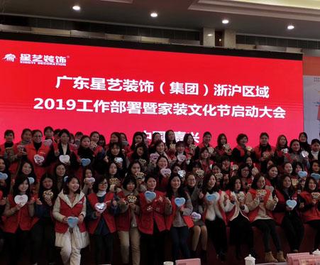 星藝裝飾集團浙滬區域2019年工作部署暨家裝文化節啓動大會!