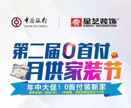 星艺装饰&中国银行第二届0首付月供家装节火热开启!