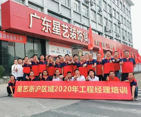 星讯 | 星艺装饰浙沪区域第二届工程经理培训,有评比,有表彰