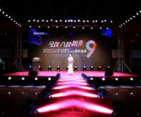 """2020 第九届""""星艺杯""""设计大赛颁奖盛典 · 桂林"""