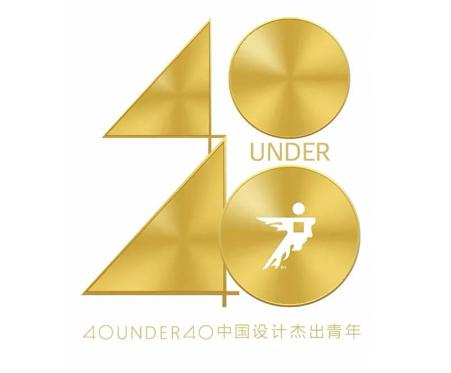 40 UNDER 40中国(省区)设计杰出青年(2020-202