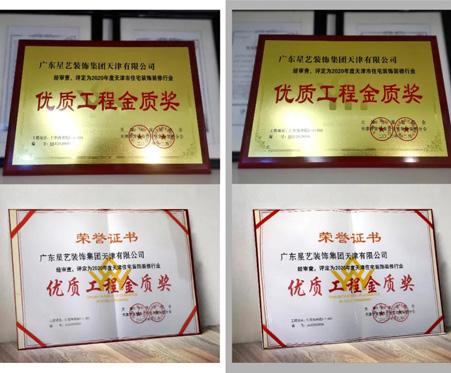 榮譽 | 優質工程金質獎,《誠信自律》履約企業——天津星藝,就是
